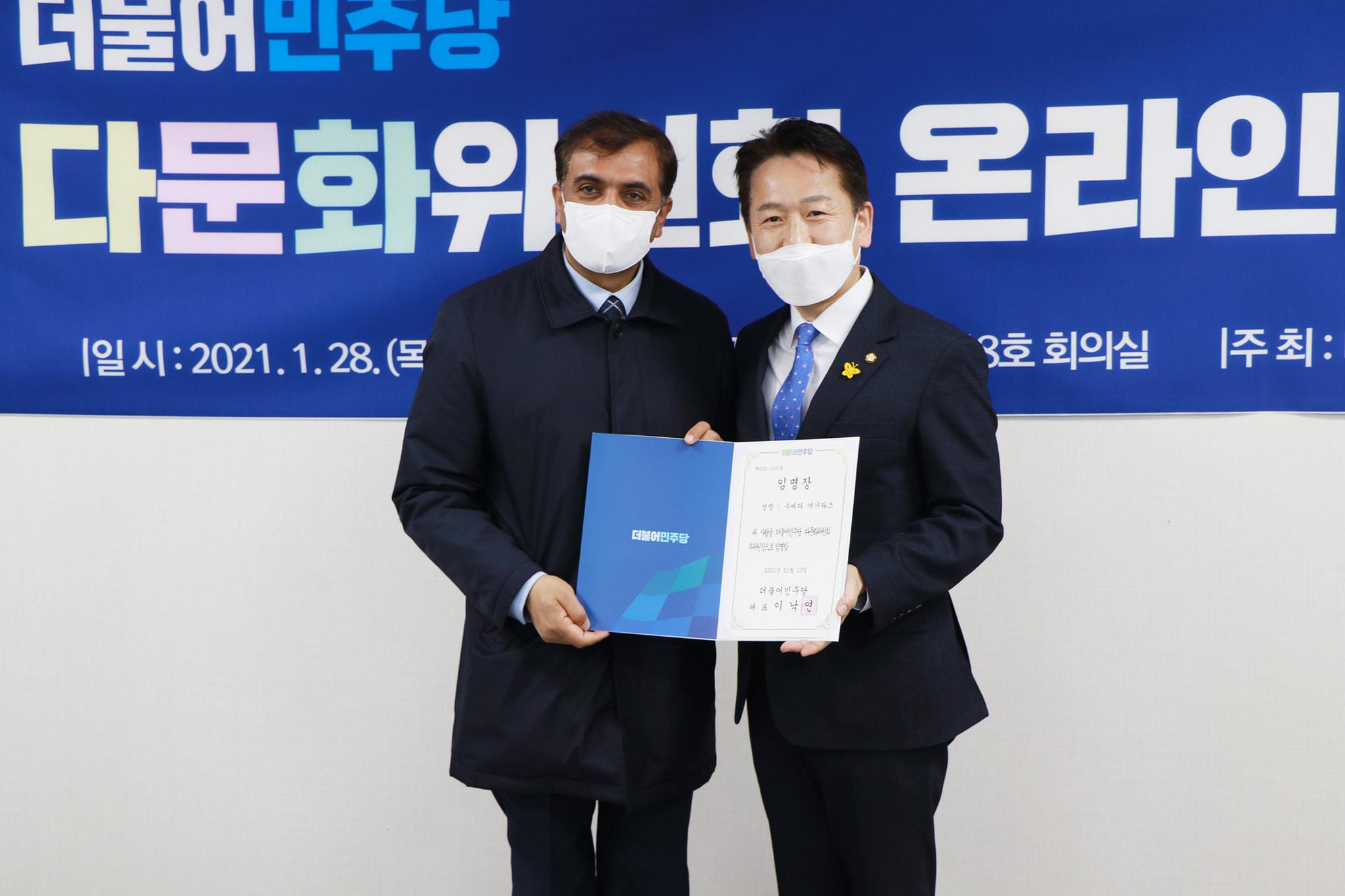 दक्षिण कोरियाको सत्तारुढ पार्टीको उच्च निकायमा पुगे नेपाली