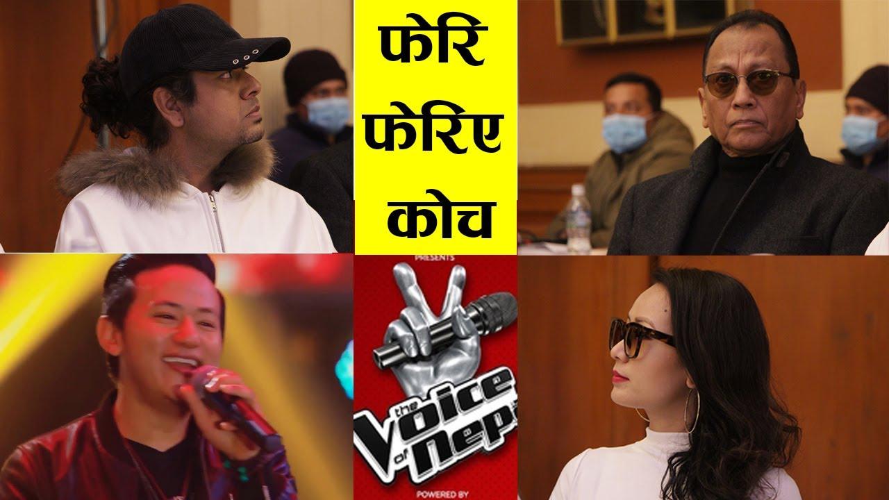 'भ्वाइस अफ नेपाल' सिजन ३ मा पनि फेरिए कोच (भिडियोसहित)