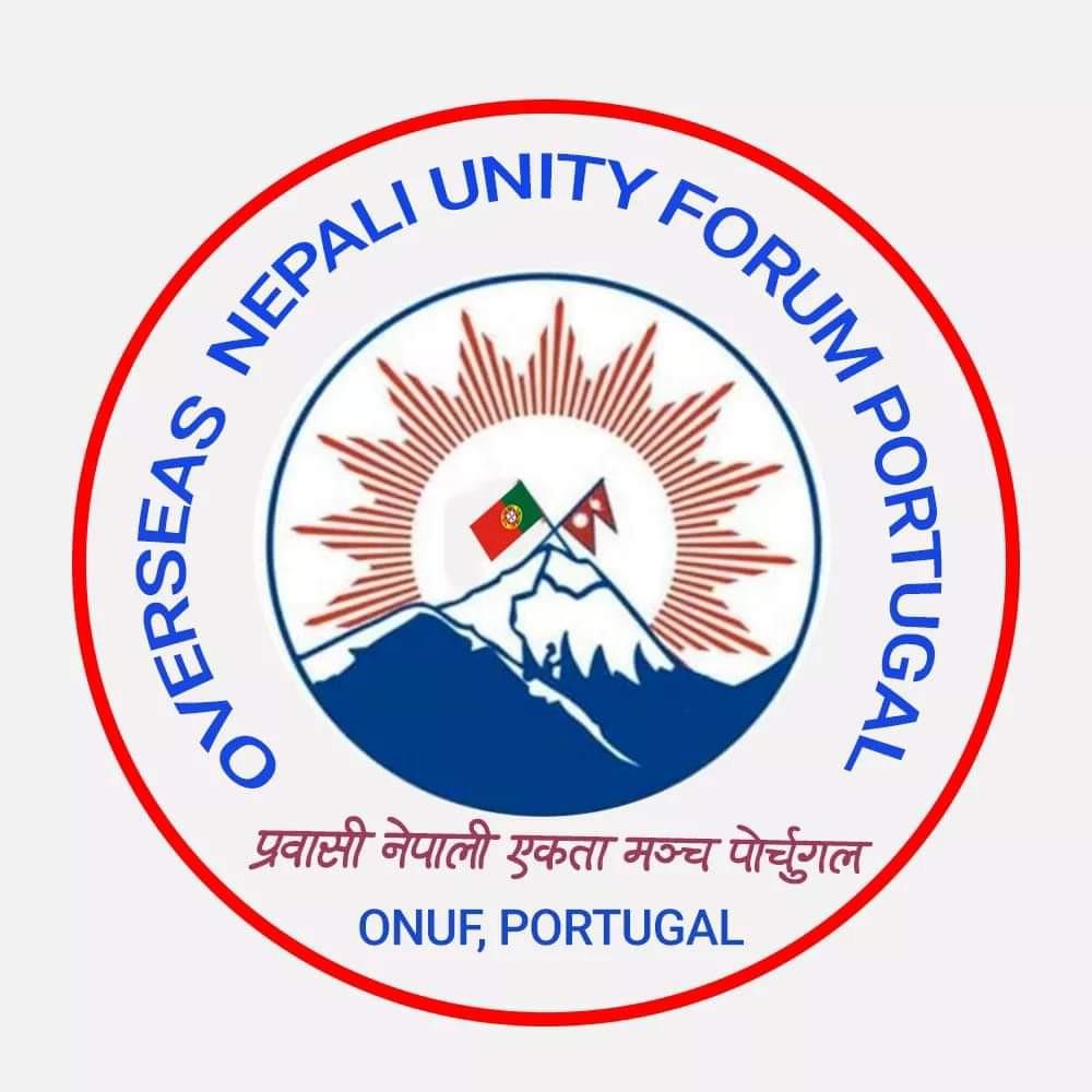 प्रवासी नेपाली एकता मञ्च पोर्चुगलमा नयाँ कमिटि, नेतृत्वको जिम्मेवारी लिम्बूको काँधमा
