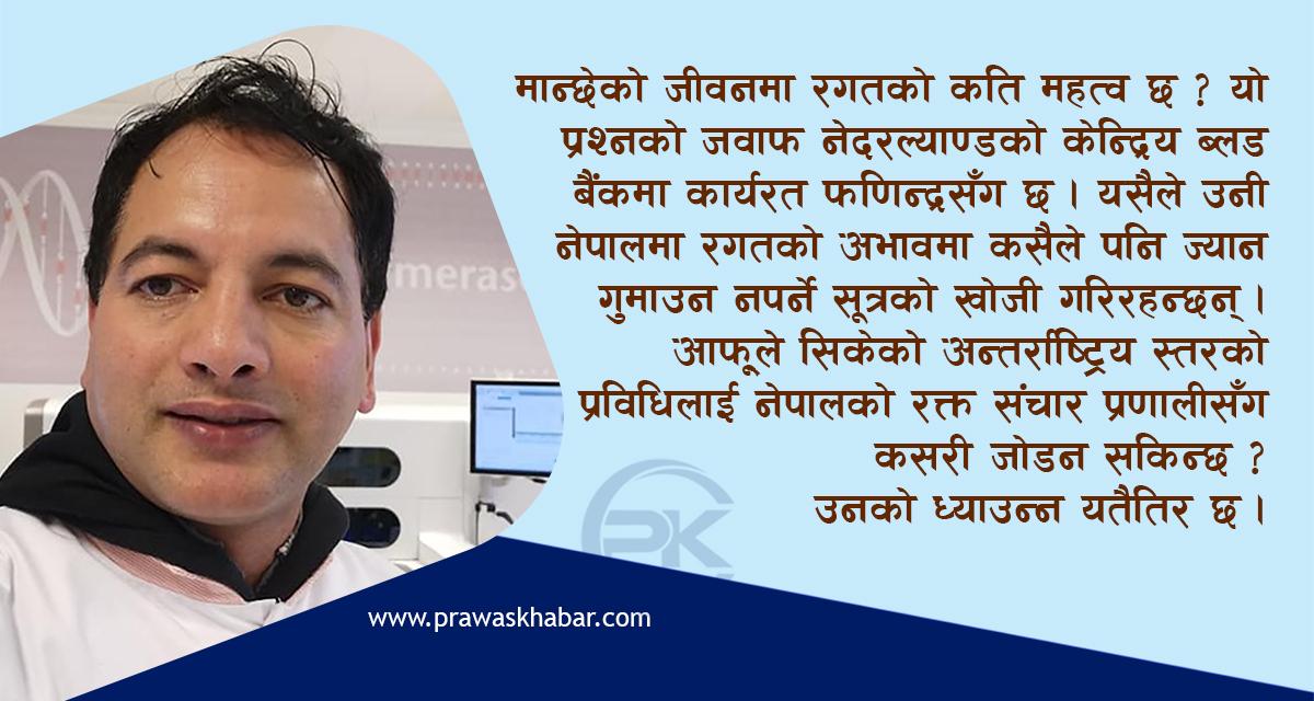 विदेशी भूमिबाटै नेपाललाई गुन लगाउँदैछन् फणिन्द्र