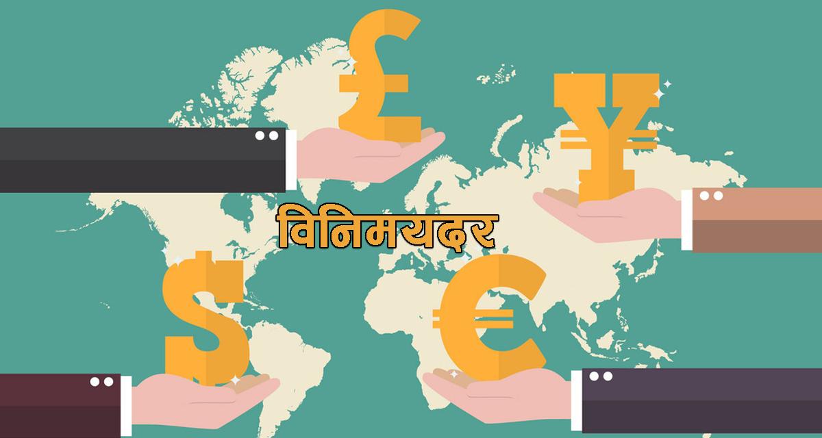 कति छ आज अमेरिकी डलर, युरो, साउदी अरेबियन रियाल र मलेसियन रिंगिटको बजार मूल्य ?
