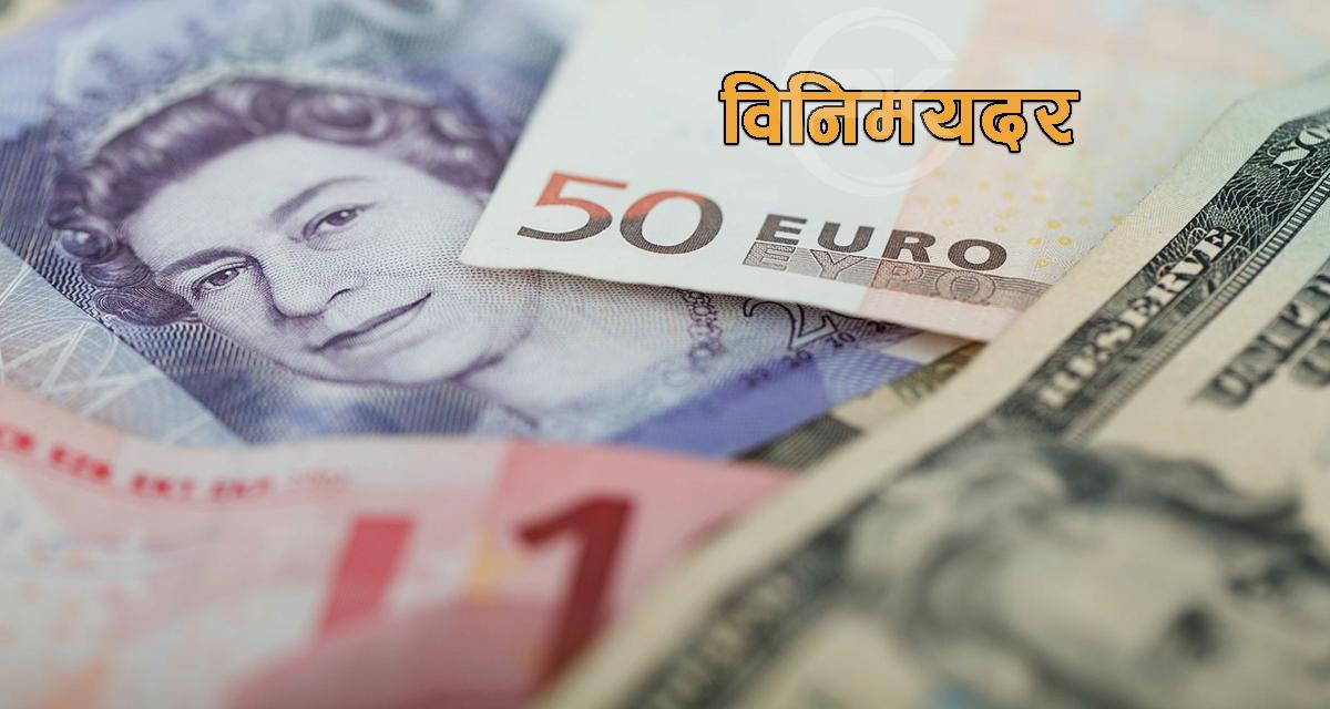 अमेरिकी डलर र युरोको मूल्य बढ्यो, कतिमा हुँदैछ कारोबार ?
