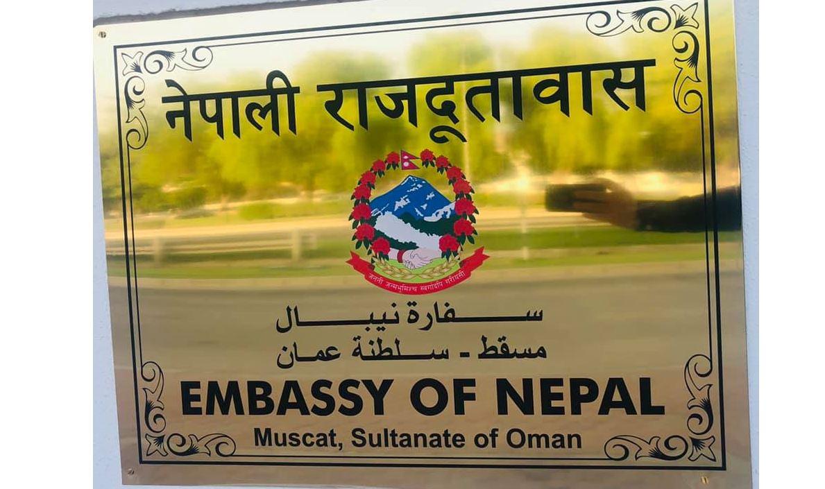 मस्कटस्थित नेपाली दूतावासले हप्तामा २५ घण्टा मात्रै सेवा दिने