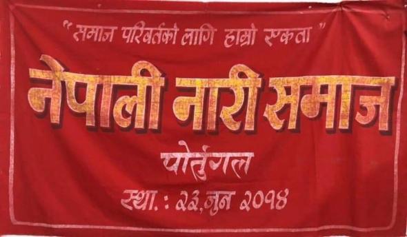 नेपाली नारी समाज पोर्चुगलको अध्यक्षमा शिवानी