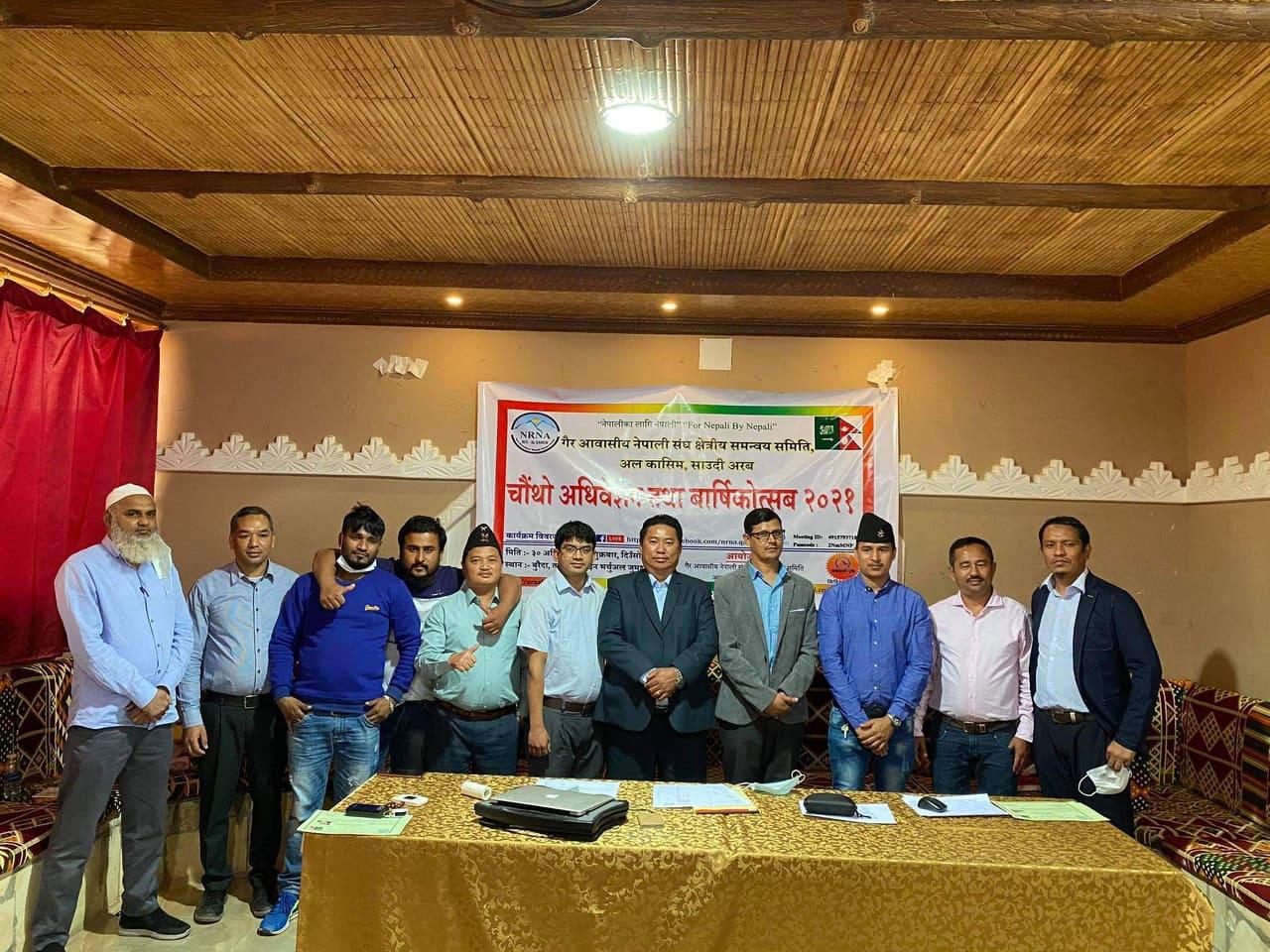 एनआरएनए क्षेत्रीय समन्वय समिति अल कासिमको नेतृत्वमा पुन : रम्जानदिन मियाँ