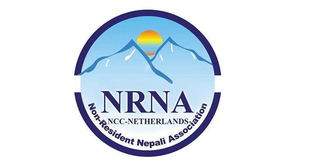 एनआरएनए नेदरल्याण्ड्सको अधिवेशन नजिकिँदै जाँदा गठन गरिए समिति