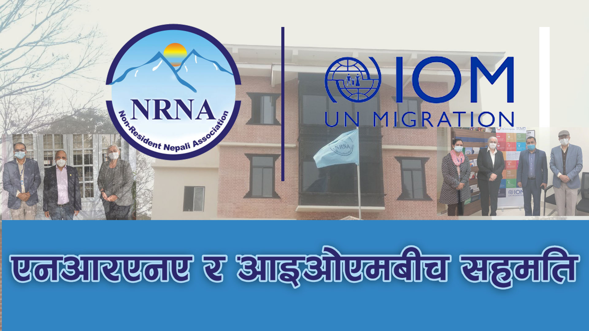 एनआरएनए र आइओएमबीच सहकार्य