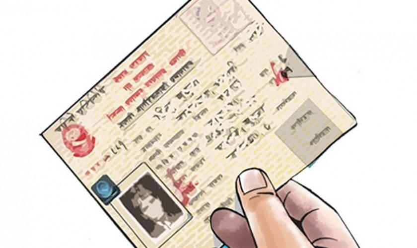 अझै पाइएन आमाको नाममा नागरिकता