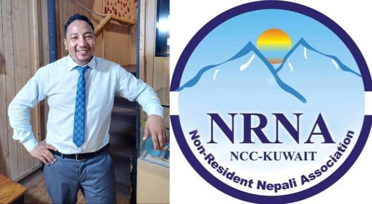 एनआरएनए कुवेतमा निर्विरोध नेतृत्व चयन