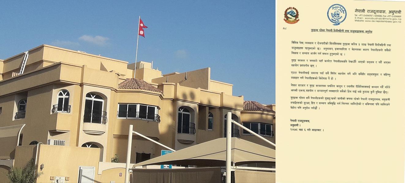 यूएईमा रहेको नेपाली दूतावासको गैरजिम्मेवार हर्कत !
