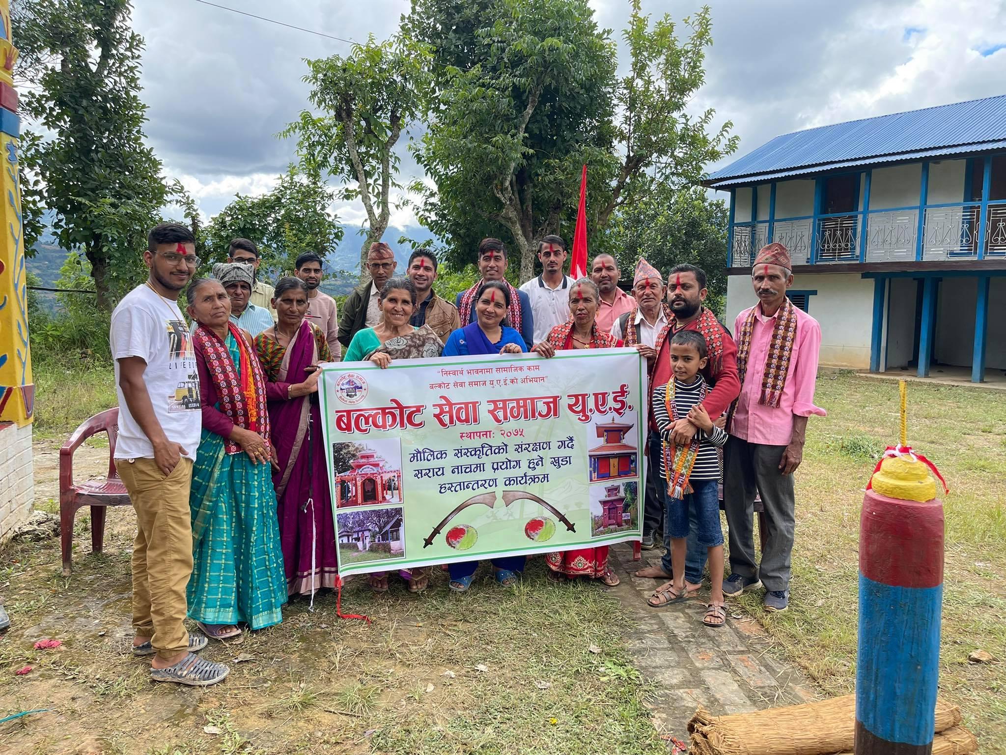 बल्कोट सेवा समाज यूएईद्वारा गाउँका मठमन्दिरमा सहयोग