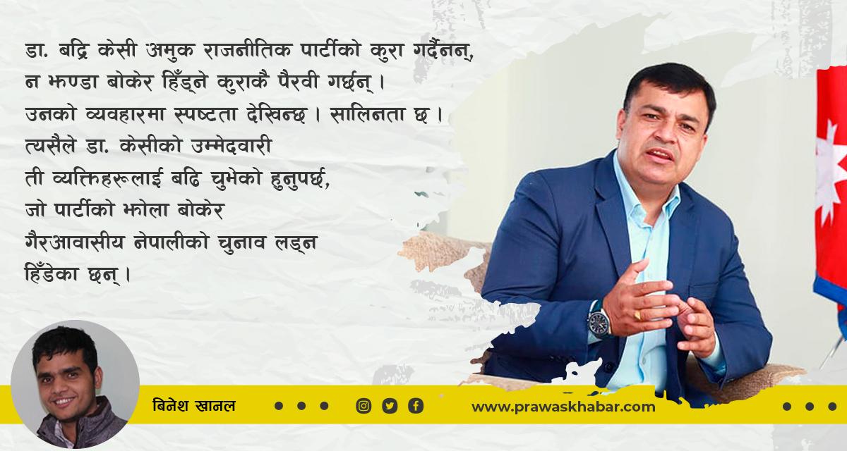 एनआरएनएको नेतृत्वमा डा. बद्री केसी नै किन?